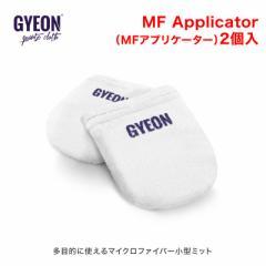 GYEON(ジーオン) MF Applicator(MFアプリケーター) Q2MA-MFA