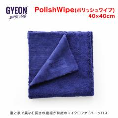GYEON(ジーオン) PolishWipe(ポリッシュワイプ) Q2MA-PW [裏と表で異なる長さの繊維が特徴のマイクロファイバークロス]