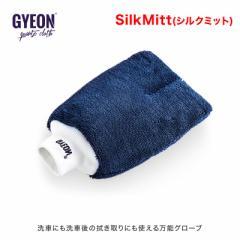 GYEON(ジーオン) SilkMitt(シルクミット) Q2MA-SM [洗車にも洗車後の拭き取りにも使える万能グローブ]