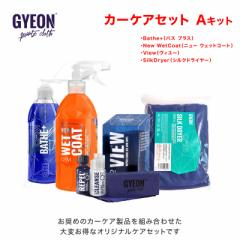 GYEON(ジーオン) カーケアセット Aキット Q2S-A