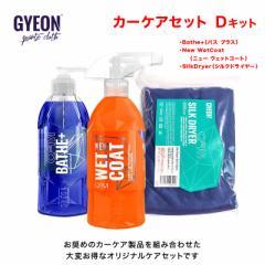 GYEON(ジーオン) カーケアセット Dキット Q2S-D