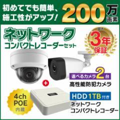 200万画素 防犯カメラ 2台 屋外 屋内用から選択 防犯カメラセット 4ch POE内蔵 ネットワークレコーダー HDD1TB付属 FIXレンズ 遠隔監視