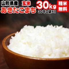 米 お米 30kg (30kg袋×1) あきたこまち 玄米 令和2年度 送料無料 白米・無洗米・分づき