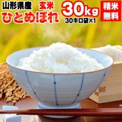 米 お米 30kg (30kg袋×1) ひとめぼれ 玄米 令和2年度 送料無料 白米・無洗米・分づき