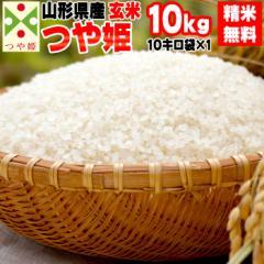 米 お米 10kg (10kg袋×1) つや姫 玄米 令和2年度 送料無料 白米・無洗米・分づき 特別栽培農法 正規取扱店