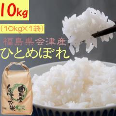 米 お米 10kg×1 ひとめぼれ 玄米10kg 令和2年産 福島県 会津産 白米・無洗米・分づきにお好み精米 送料無料 当日精米
