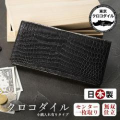 長財布 クロコダイル メンズ 財布 ブランド 束入れ 小銭入れ有り 日本製 センター取り ワニ革 艶消し ギフト