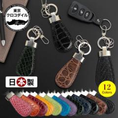 クロコダイル キーホルダー 靴ベラ 日本製 本革 ブランド ワニ革 キーリング プレゼント キーリング 鰐革 高級