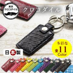 キーホルダー クロコダイル 日本製 本革 ブランド メンズ レディース キーリング プレゼント カップル 本物 ワニ革