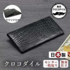 財布 クロコダイル 長財布 メンズ ブランド ササマチ マットクロコダイル 無双 日本製 札入れ 小銭入れ無し 薄型