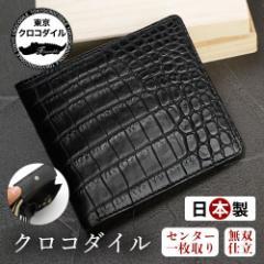 クロコダイル 財布  二つ折り メンズ 折財布 小銭入れあり マットクロコダイル 無双 ブランド 日本製 折り財布 札入れ