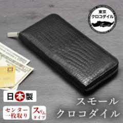 クロコダイル 財布  長財布 ラウンドファスナー メンズ ブランド 日本製 ナイルクロコダイル センター取り ワニ革 人気 type4