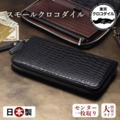 長財布 クロコダイル オーガナイザー 財布 メンズ 大容量 ブランド 日本製 セカンドバッグ スモールクロコダイル 一枚革 テオドーラ