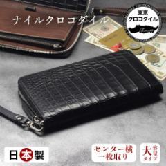 クロコダイル オーガナイザー 長財布 財布 メンズ セカンド クラッチ ブランド 日本製 大きめ ワニ革 ドナート