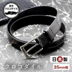ベルト クロコダイル メンズ ブランド 35mm ピン 日本製 鰐革 ワニ革 ビジネス カジュアル プレゼント