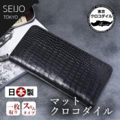財布 クロコダイル 長財布 メンズ ラウンド ファスナー 日本製 ブランド 高級 おしゃれ セイジョ SEIJO