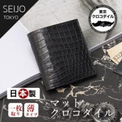クロコダイル 財布  二つ折り 折財布 鰐革 メンズ ブランド コンパクト ジャケット 薄い SEIJO セイジョ