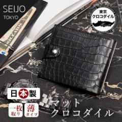 クロコダイル マネークリップ メンズ ブランド 財布 日本製 薄い キャッシュレス ワニ革 ジャケット セイジョ SEIJO