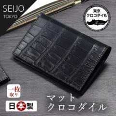 名刺入れ クロコダイル カードケース 名刺 ブランド 薄い ビジネス ジャケット 日本製 鰐革 セイジョ SEIJO
