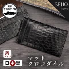 クロコダイル 名刺入れ 薄型 カードケース おしゃれ ビジネス ブランド 日本製 封筒型 鰐革 SEIJO セイジョ