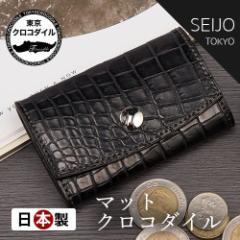 コインケース 小銭入れ クロコダイル 鰐革 メンズ 財布 キャッシュレス ブランド 日本製 ワニ革 SEIJO セイジョ