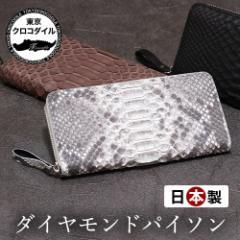 パイソン 財布  長財布 蛇革 ヘビ革 メンズ ラウンドファスナー ダイヤモンドパイソン 日本製 ブランド カジュアル 金運