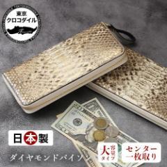 長財布 パイソン 財布 蛇革 ヘビ革 メンズ ラウンド ファスナー ブランド 日本製 金運 ジパング