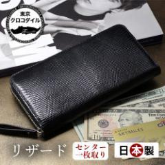 リザード 長財布 財布 トカゲ メンズ ブランド 日本製 ラウンドファスナー 艶あり リングマークトカゲ 艶あり 国産