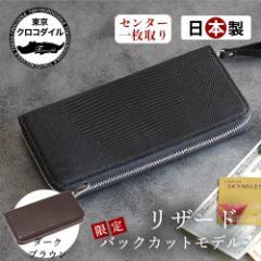 リザード トカゲ 長財布 財布 ブランド メンズ ラウンド ファスナー リングマークトカゲ 日本製 艶消し 一枚革