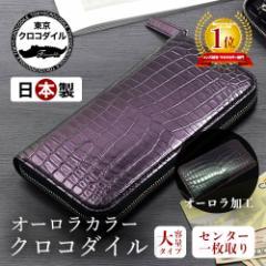 クロコダイル 長財布 オーロラ 財布 メンズ ラウンドファスナー ブランド 日本製 大容量 マジョーラ レディース 人気
