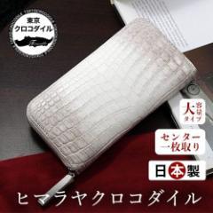 クロコダイル 財布  ヒマラヤ 長財布 メンズ ラウンドファスナー ブランド レディース 日本製 大容量 鰐革 おしゃれ