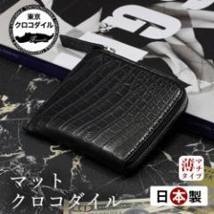 ミニ財布 クロコダイル 財布 メンズ ブランド L字ファスナー キャッシュレス マットクロコダイル 日本製 薄い 鰐革 プレゼント