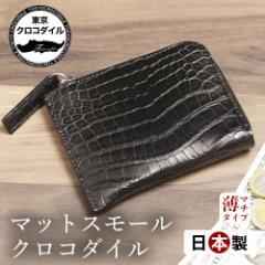 クロコダイル ミニ財布 メンズ 財布 キャッシュレス コンパクト ブランド 日本製 ワニ革 マットクロコダイル ポロサス シンプル