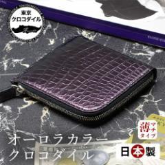 クロコダイル ミニ財布 財布 L字ファスナー オーロラ メンズ レディース ブランド 日本製 キャッシュレス マジョーラ 個性的