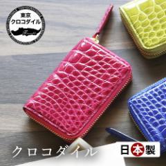 クロコダイル  ミニ財布 レディース 財布 ブランド ラウンドファスナー シャイニング メンズ 日本製 カラフル ワニ革 ルフレ