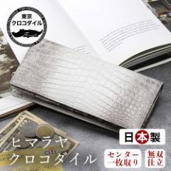 ヒマラヤ クロコダイル 財布 長財布 メンズ 小銭入れあり 日本製 ブランド 無双 レディース 高級 プレゼント