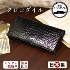 スモール クロコダイル ポロサス 財布 長財布 札入れ メンズ 日本製 プレゼント
