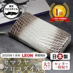 ヒマラヤ クロコダイル 長財布 ラウンドファスナー 財布 メンズ レディース ブランド シャイニング 艶 日本製 ギフト