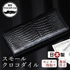 クロコダイル 財布  長財布 スモールクロコダイル シャイニング ブランド 日本製 ポロサス 艶 鰐革 束入れ 無双