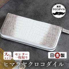ヒマラヤ クロコダイル 長財布 ラウンドファスナー 財布 メンズ レディース ブランド 日本製 スリムタイプ プレゼント ホワイト