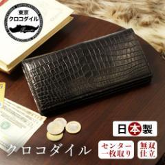 長財布 クロコダイル メンズ 財布 ブランド 日本製 小銭入れあり ワニ革 束入れ 無双 マットクロコダイル センター取り