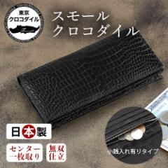 スモールクロコダイル 長財布 クロコダイル 財布 マット 束入れ 小銭入れ有り ブランド 日本製 ポロサス 無双 高級