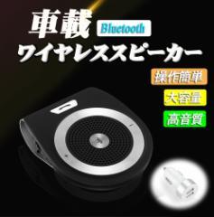 車載用 Bluetoothスピーカー ポータブルスピーカー ハンズフリー通話 音楽再生 ブルートゥース4.1 自動電源ON 車/家/オフィスに用 2台同