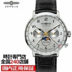 ツェッペリン ヒンデンブルク 7036-1 メンズ 腕時計 クオーツ 革ベルト ブラウン シルバー ムーンフェイズ デイデイト表示