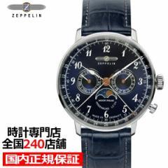 ツェッペリン ヒンデンブルク 7036-3 メンズ 腕時計 クオーツ レザー ネイビー ムーンフェイズ デイデイト表示