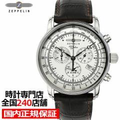 ツェッペリン LZ1 100周年記念モデル 7680-1N メンズ 腕時計 クオーツ レザー ホワイト クロノグラフ