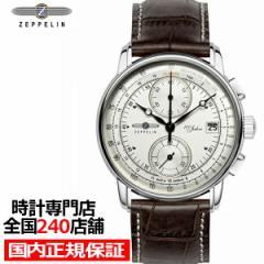 ツェッペリン LZ1 100周年記念モデル 8670-1 メンズ 腕時計 クオーツ レザー ホワイト クロノグラフ