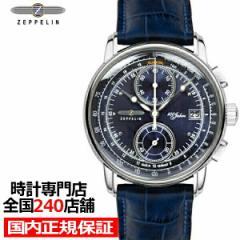 ツェッペリン LZ1 100周年記念モデル 8670-3 メンズ 腕時計 クオーツ 革ベルト ネイビー クロノグラフ