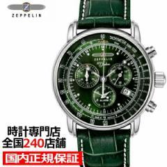 ツェッペリン LZ1 100周年記念 8680-4 メンズ 腕時計 クオーツ グリーン 革ベルト クロノグラフ アラーム