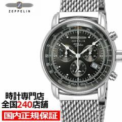 ツェッペリン 100周年記念シリーズ 日本限定モデル 8680M-6 メンズ 腕時計 クオーツ クロノグラフ メッシュバンド ブラック